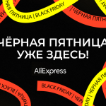 AliExpress Black Friday: what to buy and how to save