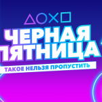 «Чорна п'ятниця» в PlayStation Store: розпродаж новинок для PlayStation 4 зі знижками до 60%
