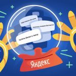 Yandex launched a fortune-telling site based on user search queries