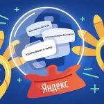 Yandex a lancé un site de bonne aventure basé sur les requêtes de recherche des utilisateurs