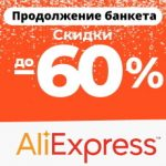 """Discounts of the week on AliExpress: Sale """"Continuation of the Banquet"""" and Redmi Note 9T at a super price"""