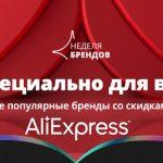 Réductions de la semaine sur AliExpress: smartphones Xiaomi, quadricoptères, écouteurs TWS et aspirateurs robotiques