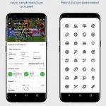 Додаток Фонбет на Андроїд: поняття та функції