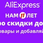 """AliExpress Sale """"We Are 11"""": Getting Ready for the Holiday of Discounts"""