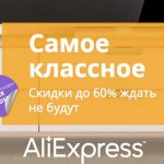 AliExpress Weekly Discounts: Huawei Sale, Smart Home, Headphones and Toys