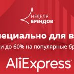 Discounts of the week on AliExpress: Xiaomi budget employee, Infinix smartphones, Anker accessories, YI cameras and other promotions